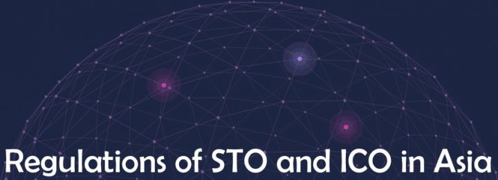 Regulations of STO and ICO in Asia